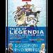【ゲーム攻略本】テイルズ オブ レジェンディア 公式コンプリートガイド(No.7)