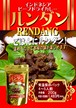 「ルンダン」インドネシア ドライビーフカレー 温めるだけ! Rendang Indonesia Dry Beef Curry