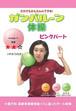ガンバルーン体操DVD(ピンクパート)