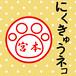 にくきゅうネコ シャチハタタイプの可愛いハンコ
