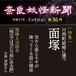 電子新聞「奈良妖怪新聞 第36号」【 銀行振込・コンビニ払い 】