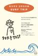 【モリマツコウスケ】SURF TRIP アーカイブは7/29 24時まで視聴可能