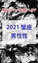 2021 蟹座(6/22-7/22)【男性性エネルギー】