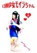 口枷少女モイラちゃん 弐|写真漫画