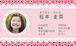 チェック 02(うすあか)100枚