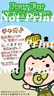 チャチャ王国のおうじちゃま 01 【京都】