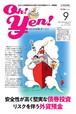 西日本新聞オーエン vol.22 2019年09月号