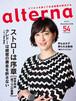 オルタナ54号(2018年9月28日発売)