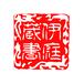 Web落款<703>篆古印(21mm印)