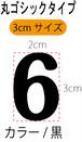 数字ステッカー・黒・丸ゴシック・3cmタイプ