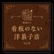 【予約商品】野上翔の野上SHOW 朗読CD 看板のない洋菓子店 Vol.8