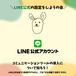 【2021年1月30日/土】LINE公式の設定をしようの会