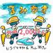 【投げ銭】ヒライマサヤ&片山尚志 投げ銭2,000円|特典音源「るみなす」