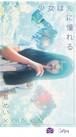 羽島めい × KYUN_KUN写真集「少女は海に憧れる」