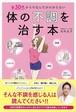 【送料込み】【バーゲンブック】体の不調を治す本−女30代からのなんだかわからない  松村 圭子