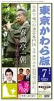 東京かわら版 2020(令和2)年7月号