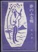 竹久夢二 詩画集シリーズ「夢のふる郷」(S52 ノーベル書房)