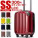 スーツケース SSサイズ 小型 10001 機内持ち込み コインロッカー 4輪キャスター ソフトハンドル 軽量 TSAロック キャリー バッグ