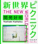 開発好明作品集 「新世界ピクニック」