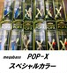 megabass / POP-X
