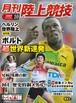 月刊陸上競技2009年10月号