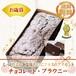 【お歳暮・冬ギフト】 チョコレートブラウニー  ☆11月下旬以降お届け☆