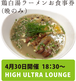 NISHIKI NOODLES × High Ultra Lounge 共同開催【麺イベント第二弾  ご予約者様のみ】 4/30 (木)  鶏白湯ラーメン Rs.500-  (税別、サービスチャージ別)    限定100食