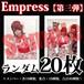 【チェキ・ランダム20枚】Empress【第三弾】