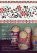 「ロシア 暮らしの中のかわいい民芸」
