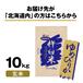 【北海道内配送】特別栽培米 北海道きなうすファーム ゆめぴりか 10kg(玄米)