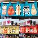 日本の民芸・短のれん(3カラーあります)