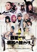 第10回公演『西果てが、世界の終わり。』DVD