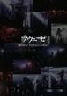 ラヴェーゼ / 2017.07.13 TSUTAYA O-WEST (予約受付中!)