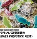 バス型箸置き(BASS CHOPSTICK REST)