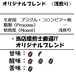 オリジナル(浅煎り)200g
