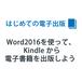 Word2016を使って、Kindleから電子書籍を出版しよう