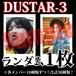 【チェキ・ランダム1枚】DUSTAR-3