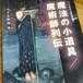 『魔法の小道具/魔術師列伝』ヘイズ中村の魔術講座vol.2