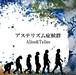 Alice&Telles 2nd Mini Album 『アステリズム症候群』