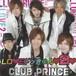 LOVEドッきゅん♡2♡(CLUB PRINCE)