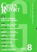 GREEN REPORT  2017年8月号