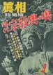 真相 昭和24年7月特集版9集 現代宗教奥の奥