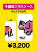 手帳型スマホケース【ROAR×20】