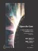 O0030 Open the Gate(箏,打楽器/岡田加津子/楽譜)