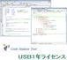 Code Analyze Tool  USB 1年ライセンス
