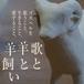 「歌と羊と羊飼い」プレミア上映(8/29)チケット