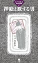 江戸川乱歩「押絵と旅する男」