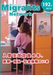 Mネット192号(2017/6)