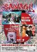 2019.12.6.(金) SAWAGI!! vol.4