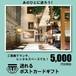 送れる★ポストカードチケット五千円相当